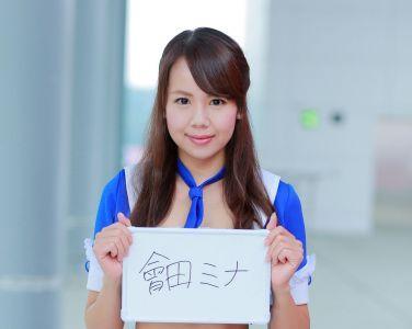 [RQ-STAR美女] 2018.02.16 Mina Aida 會田ミナ Race Queen[26P]
