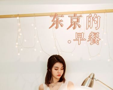 [YALAYI雅拉伊]2019.10.29 No.444 东京的早餐 慧儿[44P]