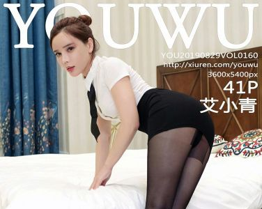 [YouWu尤物馆]2019.08.29 VOL.160 艾小青[41P]
