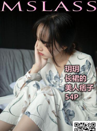 [MSLASS]梦丝女神 - 玥玥 长裙的美人坯子[53P]