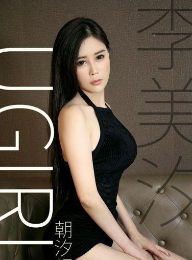 [Ugirls尤果网]爱尤物 2019.11.02 No.1627 李美汐 朝汐相处[34P]