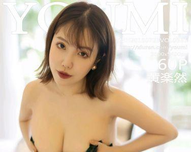 [YOUMI尤蜜荟]2019.07.23 VOL.331 黄楽然[60P]