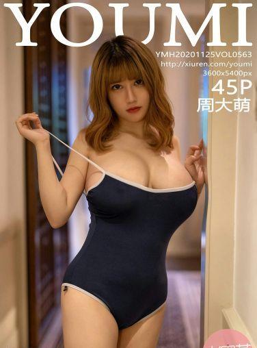 [YOUMI尤蜜荟] 2020.11.25 VOL.563 周大萌[41P]