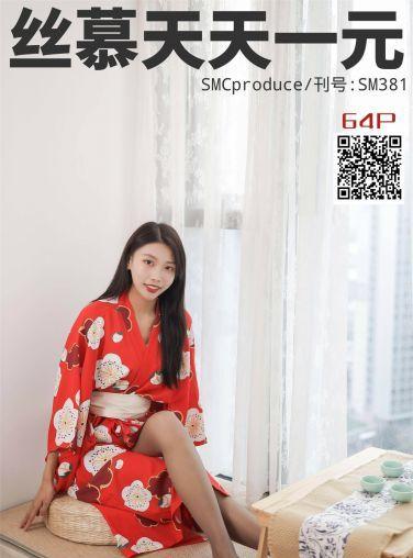 [丝慕写真] 2020.10.14 SM381 新模《和服の小姐》[67P]