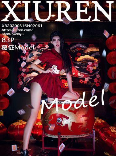 [XiuRen秀人网]2020.03.16 No.2061 葛征Model[72P]