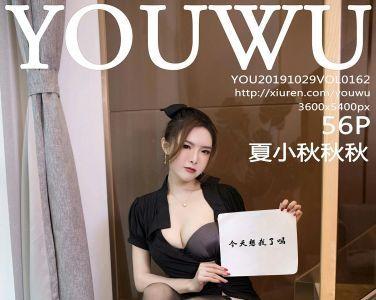 [YouWu尤物馆]2019.10.29 VOL.162 夏小秋秋秋[56P]