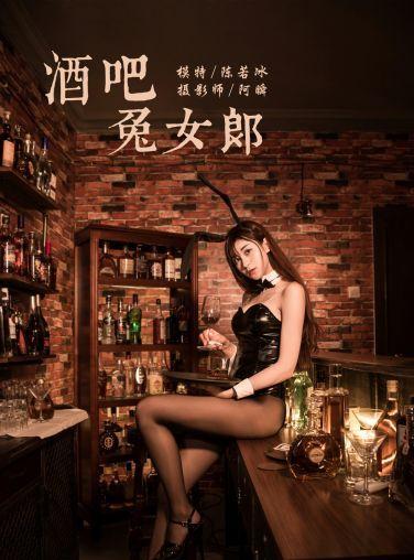 [YALAYI雅拉伊] 2020.02.03 Y533 陈若冰 酒吧兔女郎[42P]