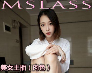 [MSLASS]梦丝女神 - 乔儿 美女主播(肉色) [68P]