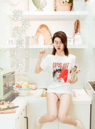 [YALAYI雅拉伊] 2020.02.24 Y555 蓉蓉 蓉蓉的瘦身餐[43P]