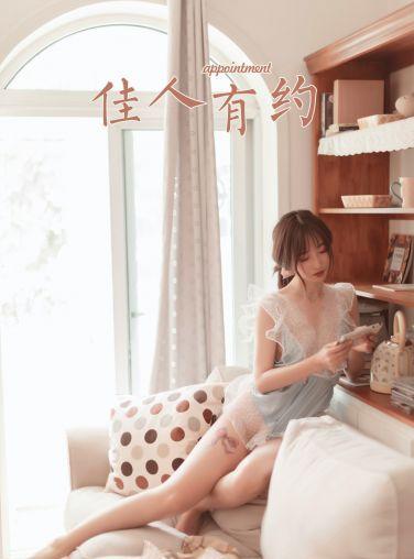 [YALAYI雅拉伊]2019.10.28 No.443 佳人有约 佳佳[49P]