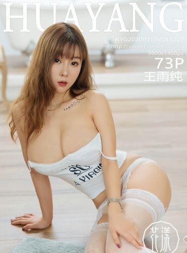 [HuaYang花漾写真]2020.03.13 VOL.227 王雨纯[73P]