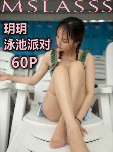 [MSLASS梦丝女神] 2020.06.24 玥玥 泳池派对[65P]
