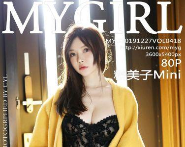 [MyGirl美媛馆]2019.12.27 VOL.418 糯美子Mini[62P]