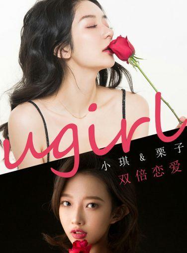 [Ugirls尤果网]爱尤物 2020.02.15 No.1732 栗子&小琪 双倍恋爱[34P]