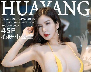 [HuaYang花漾写真]2019.05.03 VOL.136 心妍小公主 [45P]