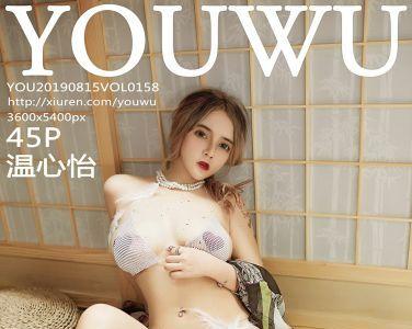 [YouWu尤物馆]2019.08.15 VOL.158 温心怡[44P]