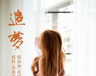 [YALAYI雅拉伊]2018.11.01 No.113 追梦 倩微微 [44P]