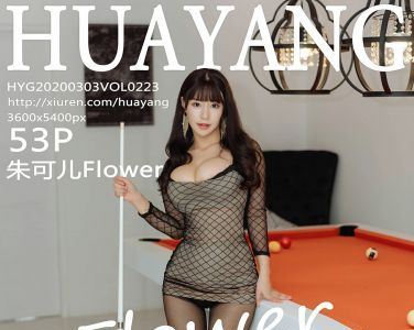 [HuaYang花漾写真]2020.03.03 VOL.223 朱可儿Flower[52P]