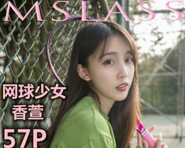 [MSLASS]梦丝女神 - 香萱 网球少女 [57P]