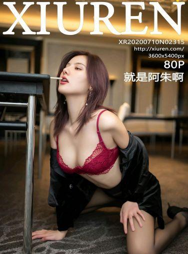 [XiuRen秀人网] 2020.07.10 No.2315 就是阿朱啊[69P]