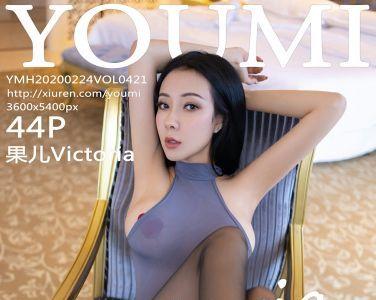 [YOUMI尤蜜荟]2020.02.24 VOL.421 果儿Victoria[44P]