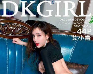 [DKGirl御女郎]2019.06.06 VOL.105 艾小青[44P]