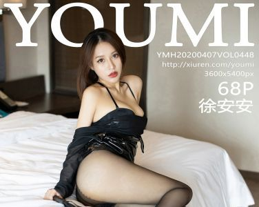 [YOUMI尤蜜荟]2020.04.07 VOL.448 徐安安[69P]