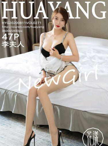 [HuaYang花漾写真] 2020.08.11 V0L.271 李夫人[38P]
