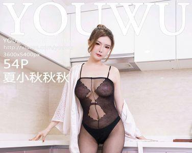 [YouWu尤物馆]2019.11.18 VOL.165 夏小秋秋秋[54P]
