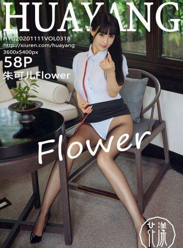 [HuaYang花漾写真] 2020.11.11 VOL.318 朱可儿Flower[54P]