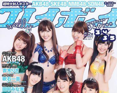 足立梨花 吉木りさ 小倉奈々  2011 No.34-35 AKB48 [wpb][36P]