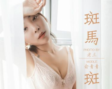 [YALAYI雅拉伊]2019.07.11 Y335 俞青青 斑马斑马[48P]