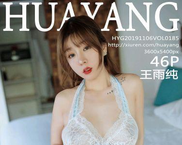 [HuaYang花漾写真]2019.11.06 VOL.185 王雨纯[46P]