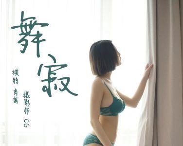 [YALAYI雅拉伊]2018.11.20 No.126 舞寂 肖萧 [42P]