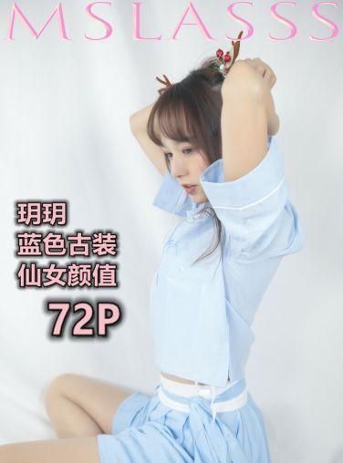 [MSLASS]梦丝女神 - 玥玥 蓝色仙女古装[94P]