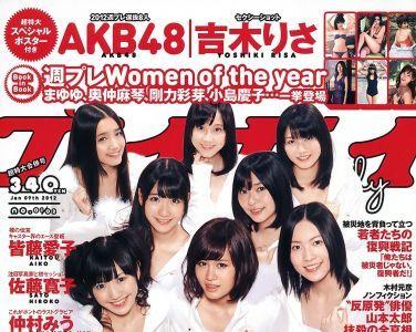 AKB48 横山ルリカ 佐藤寛子 西田有沙 仲村みう 吉木りさ[wpb] No.01-02[41P]