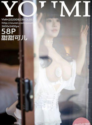 [YOUMI尤蜜荟] 2020.09.23 VOL.532 甜甜可儿[52P]
