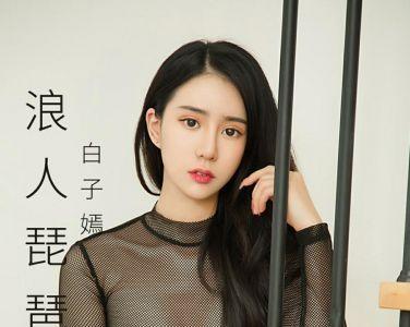 [Ugirls尤果网]爱尤物专辑 2019.06.20 No.1492 白子嫣 浪人琵琶 [34P]