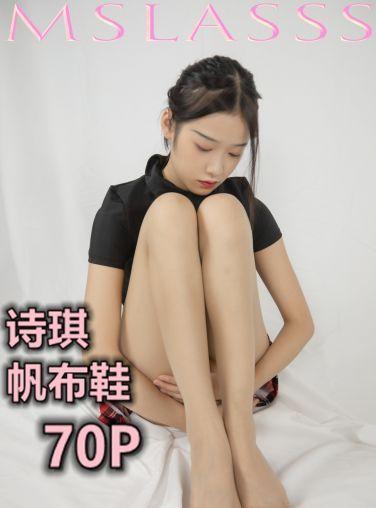 [MSLASS梦丝女神] 2020.10.03 NO.130 诗琪《帆布鞋》[73P]