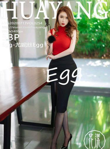 [HuaYang花漾写真] 2020.07.13 VOL.254 Egg-尤妮丝Egg[44P]