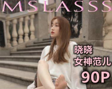 [MSLASS]梦丝女神 - 晓晓 女神的丝袜[94P]