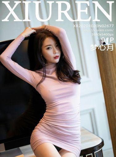 [XiuRen秀人网] 2020.10.20 No.2677 梦心月[92P]