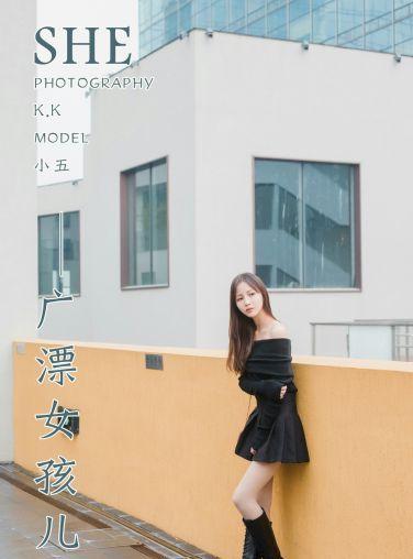 [YALAYI雅拉伊] 2020.01.14 Y519 小五 广漂女孩儿[41P]
