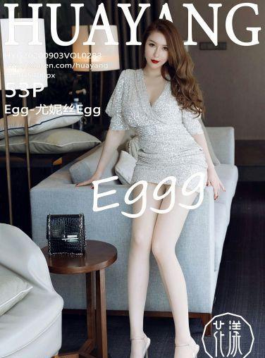 [HuaYang花漾写真] 2020.09.03 VOL.283 Egg-尤妮丝Egg 华丽礼裙[47P]