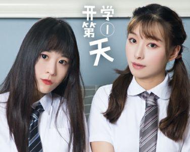 [TouTiao头条女神]2019.09.07 索菲 开学第一天[9P]