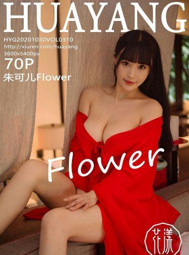 [HuaYang花漾写真] 2020.10.30 VOL.310 朱可儿Flower[71P]