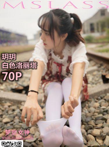 [MSLASS]梦丝女神 - 玥玥 白丝洛丽塔[70P]