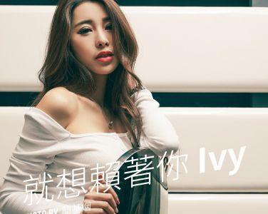 [SUNGIRL阳光宝贝]NO.033 就想赖着你Ivy Ivy[34P]