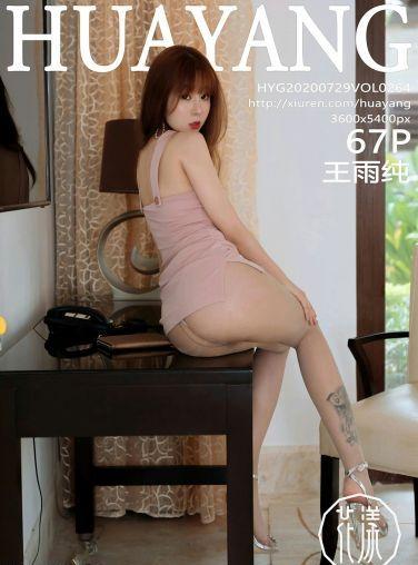 [HuaYang花漾写真] 2020.07.29 VOL.264 王雨纯[58P]