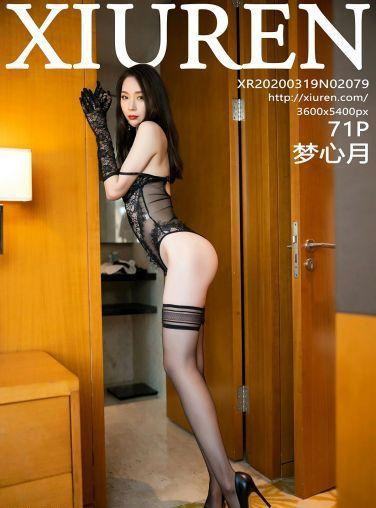 [XiuRen秀人网]2020.03.19 No.2079 梦心月[71P]